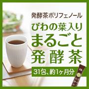 「「発酵茶ポリフェノール」を含む、びわの葉入り まるごと発酵茶<健康食品>」の画像、株式会社シャルレのモニター・サンプル企画