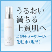 「うるおい満ちる上質肌へ。エタリテ オーラマージュ化粧水【現品】」の画像、株式会社シャルレのモニター・サンプル企画