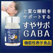 もっとぐっすり、すっきり、上質な眠りをサポート「すやサポGABA」機能性表示食品