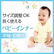 赤ちゃんの成長に合わせたサイズ調整機能付き「前開きベビーインナー」