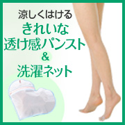素足っぽくはける。きれいな透け感パンスト(2足組)&洗濯用ネット