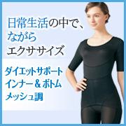 「日常生活の中で、ながらエクササイズ。ダイエットサポートインナー&ボトム(半袖)」の画像、株式会社シャルレのモニター・サンプル企画