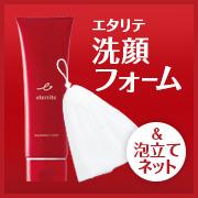 「角質を取り除き、肌にうるおいと透明感を。エタリテ 洗顔フォーム&泡立てネット」の画像、株式会社シャルレのモニター・サンプル企画