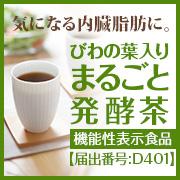 気になる内臓脂肪に。シャルレのびわの葉入り まるごと発酵茶<機能性表示食品>