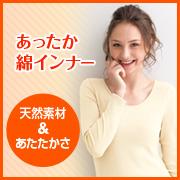 株式会社シャルレの取り扱い商品「肌触りと暖かさ、どちらも叶う!シャルレの「あったか綿インナー」(20名様)」の画像