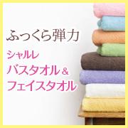 株式会社シャルレの取り扱い商品「シャルレのバスタオル&フェイスタオル」の画像