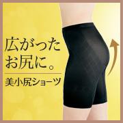 株式会社シャルレの取り扱い商品「美小尻ショーツ(3分丈)<シャルレセルフィア>」の画像