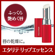 株式会社シャルレの取り扱い商品「唇のための美容液 シャルレの「エタリテ リップエッセンス」」の画像