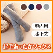 株式会社シャルレの取り扱い商品「起毛あったかソックス(室内用)22〜27cm」の画像
