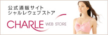 公式通販サイト シャルレウェブストア