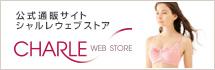 女性下着のシャルレの公式通販サイト「シャルレウェブストア」