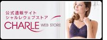 シャルレ公式通販サイト「シャルレウェブストア」