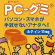 イベント「ブルーライト対策! PCグミ ブルーライトに有効なルテインをしっかり補給」の画像