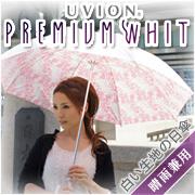 晴雨兼用 PREMIUM WHITE「プレミアムホワイト」長傘大判タイプ