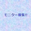 【モニター】オールインワンゲルを50名様に★