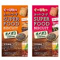 ☆キレイになりたい人のためのぐーぴたっ☆スーパーフード IN ビスケット/モニター・サンプル企画