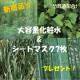 イベント「8/1新発売☆昔から親しまれてきた成分を配合した化粧水&シートマスクプレゼント!」の画像