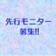 イベント「【先行モニター】スキンケア新製品を60名様に★」の画像