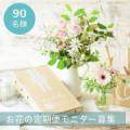 【リニューアル記念!】medeluのお花定期便お試しモニター90名様大募集!/モニター・サンプル企画