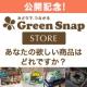 イベント「GreenSnapStore公開記念! あなたの欲しい商品はどれですか?」の画像