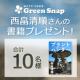 西畠清順さんの書籍プレゼント!GreenSnapのアンケートに答えて応募しよう!/モニター・サンプル企画