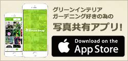 GreenSnap公式アプリダウンロード(iPhone)