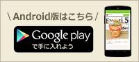 GreenSnap公式アプリダウンロード(Android)