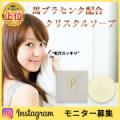 【Instagram モニター大募集】馬プラセンタ配合!弱アルカリ性洗顔石鹸!/モニター・サンプル企画