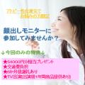 【長期無料モニター】アトピー肌でお困りの方募集中!!54000円相当プレゼント!/モニター・サンプル企画