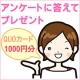 イベント「▼QUOカード1000円分プレゼント▼美白に関するアンケートに答えて当たる!!」の画像