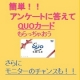 イベント「◆アトピーでお悩みの方限定◆ アンケートに答えて、プレゼントGET!!」の画像