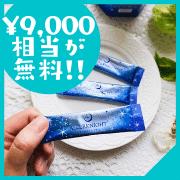 【9000円相当無料】アトピーにお悩みの方必見!寝不足/食事制限/家事/子ども…体験談を回答してK-2乳酸菌サプリを簡単に試そう!