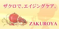 ザクロ屋エイジングケア店(タナカコーポレーション)