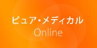 ホワイテックスを製造販売する公式サイト『ピュア・メディカルOnline』