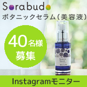 Sorabudo(ソラブドウ)オーガニックの取り扱い商品「Botanic Serum<美容液>」の画像
