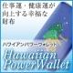 【仕事運・健康運向上!】ハワイで作られた幸運財布「ハワイアンパワーウォレット」!