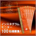 【インスタグラム限定】ファストザイム エナジーモニター100名様募集!/モニター・サンプル企画