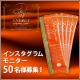 【インスタグラム限定】ファストザイム エナジーモニター50名様募集!/モニター・サンプル企画
