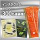 【インスタグラム限定】ファストザイム・美貌茶 冬のぽかぽかセット300名様募集!