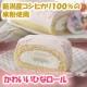 【たった1日だけの募集!】ふわふわ米粉ロールから限定のおひなさまロール登場!/モニター・サンプル企画
