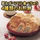 イベント「新潟の煎餅屋さんから、当店人気のお煎餅4種類詰め合わせのモニターを10名様」の画像
