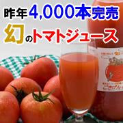 豊栄産トマト「桃太郎」100%ジュース