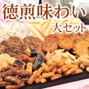 13種類のお煎餅・おかき詰め合わせ 徳煎味わい大セット