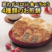 当店人気の4種類お煎餅詰め合わせ