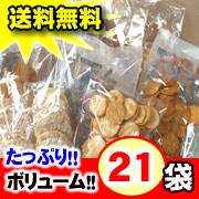 新潟米菓、工場直送のおせんべい7種類21袋の詰め合わせ