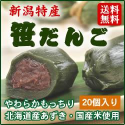 春の味♪新潟特産 笹だんご(20個入り)