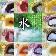 デザートな感覚☆12種類の味わいが楽しめる水まんじゅう