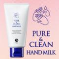 ◆潤いと除菌ができるハンドミルク「消毒ハンドミルク」◆親子インスタグラムモニター/モニター・サンプル企画