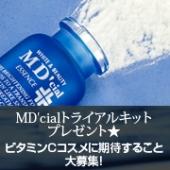 MDcialトライアルキットプレゼント★ビタミンCコスメに期待すること大募集!