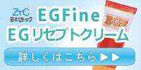 【EGFine】EGリセプトクリーム60g しっかり保湿でしっとりもちもち
